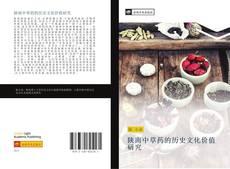 Capa do livro de 陕南中草药的历史文化价值研究