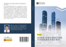 Bookcover of SRC框架-RC核心筒混合结构多目标抗震优化设计研究