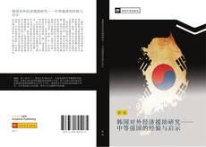 Bookcover of 韩国对外经济援助研究——中等强国的经验与启示