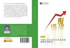 Capa do livro de 中国上市公司会计信息质量战略管理研究