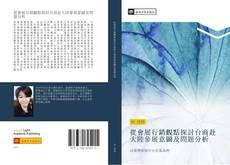 Capa do livro de 從會展行銷觀點探討台商赴大陸參展意圖及問題分析