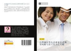 Portada del libro de 台湾地区华人企业家长式领导风格与员工压力之关联