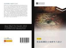 状态检测防火墙研究与设计 kitap kapağı