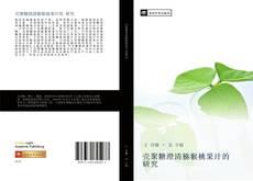 Bookcover of 壳聚糖澄清猕猴桃果汁的 研究