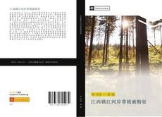 Borítókép a  江西赣江河岸带植被特征 - hoz