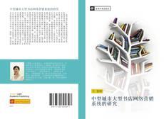 Bookcover of 中型城市大型书店网络营销系统的研究