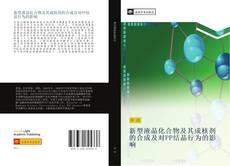 新型液晶化合物及其成核剂的合成及对PP结晶行为的影响的封面