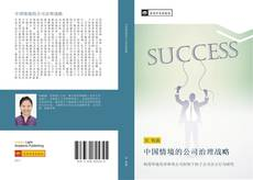 Bookcover of 中国情境的公司治理战略