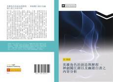 Bookcover of 英雄角色的創造與歷程 - 神劍闖江湖以及幽遊白書之內容分析