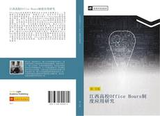 Bookcover of 江西高校Office Hours制度应用研究