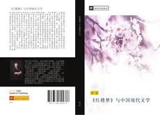 Capa do livro de 《红楼梦》与中国现代文学