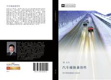 Bookcover of 汽车碰撞兼容性
