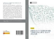 Bookcover of 高龄化社会下长期看护风险与保险认知之研究-以台中市民为例