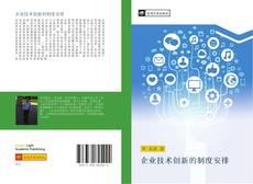 企业技术创新的制度安排的封面