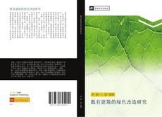 Buchcover von 既有建筑的绿色改造研究