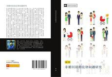 Bookcover of 非婚同居的法律问题研究