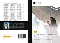 Capa do livro de 中国服务组织上下级关系管理