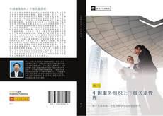 Bookcover of 中国服务组织上下级关系管理