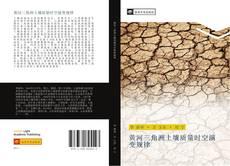 Capa do livro de 黄河三角洲土壤质量时空演变规律