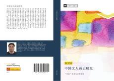 Обложка 中国文人画史研究