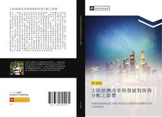 Bookcover of 大陸經濟改革與發展對所得分配之影響