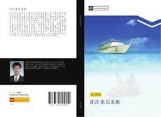 Buchcover von 沈庄朱氏家族