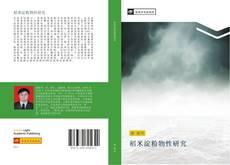 稻米淀粉物性研究 kitap kapağı