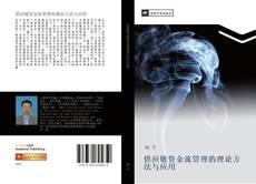 Bookcover of 供应链资金流管理的理论方法与应用