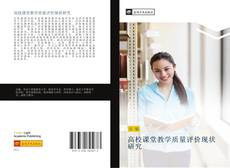 Buchcover von 高校课堂教学质量评价现状研究