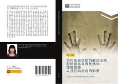 Capa do livro de 黑色旅遊景點的解說系統 對於遊客真實性感知 懷舊情感 以及行為意向的影響