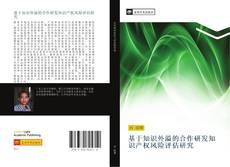 Bookcover of 基于知识外溢的合作研发知识产权风险评估研究