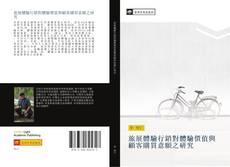 Capa do livro de 旅展體驗行銷對體驗價值與顧客購買意願之研究