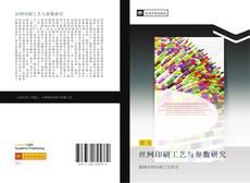 Capa do livro de 丝网印刷工艺与参数研究
