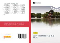 Bookcover of 先秦「有神论」文艺思想 研究