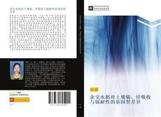 Bookcover of 杂交水稻对土壤镉、锌吸收与镉耐性的基因型差异