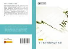 Bookcover of 非有效市场股票定价模型