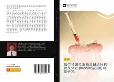 Portada del libro de 氮信号调控番茄盐碱适应机理及SAMS和GSNOR基因的功能研究