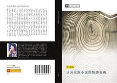 Bookcover of 论劳伦斯小说的情感表现