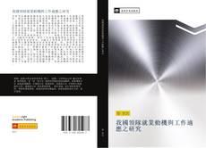 Capa do livro de 我國領隊就業動機與工作適應之研究