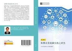 Bookcover of 集團企業組織失敗之研究