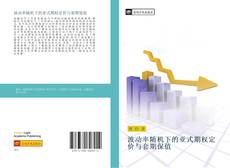 Bookcover of 波动率随机下的亚式期权定价与套期保值