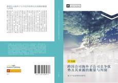 Bookcover of 跨国公司海外子公司竞争优势及其来源的衡量与判别