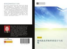 Bookcover of 通风机选型软件的设计与实现
