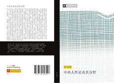 中西人性论及其分野 kitap kapağı