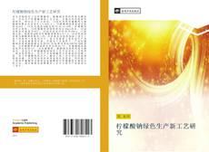 Bookcover of 柠檬酸钠绿色生产新工艺研究