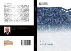 Portada del libro de 木牛流马真相