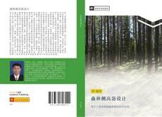 森林测高器设计的封面