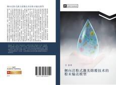 Portada del libro de 侧向送粉式激光熔覆技术的粉末输送模型