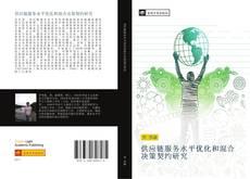 Portada del libro de 供应链服务水平优化和混合决策契约研究