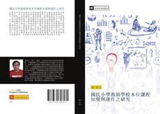 Bookcover of 國民小學教師學校本位課程知覺與運作之研究